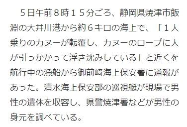 静岡県 大井川港沖のカヌーに男性遺体 大型魚にかまれる?