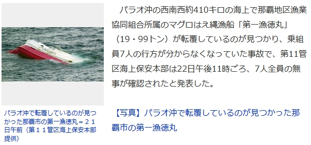 沖縄のマグロ漁船転覆 乗組員7名全員の無事確認