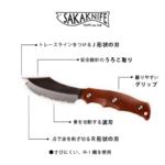 簡単に魚を捌ける「サカナイフ」が気になる