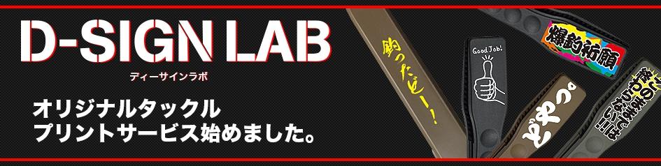 第一精工のプリントサービス「D-SIGN LAB」