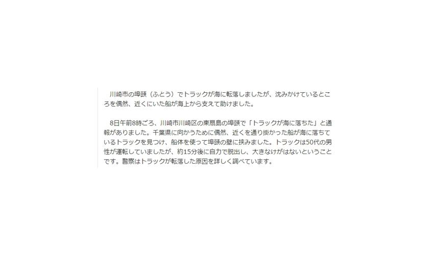 神奈川県 トラックが海に転落したけど近くにいた船で支えて無事救出・追記あり