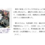 神奈川県 海に転落したトラックを船で挟んで救助した5人に感謝状