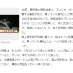 静岡県  プレジャーボートが転覆して釣り人2名が死亡