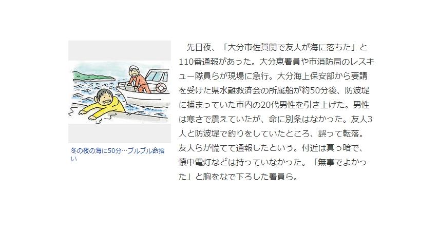 大分県  冬の夜の海に転落し防波堤に50分間捕まっていた釣り人を無事救助