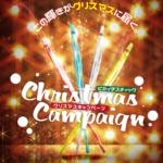 ピカイチスティックがクリスマスに届くプレゼントキャンペーン