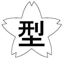 桜マーク(型式承認試験及び検定への合格の印)