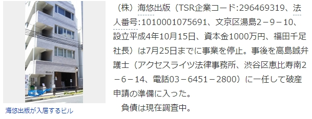 月刊「磯・投げ情報」の(株)海悠出版が破産申請