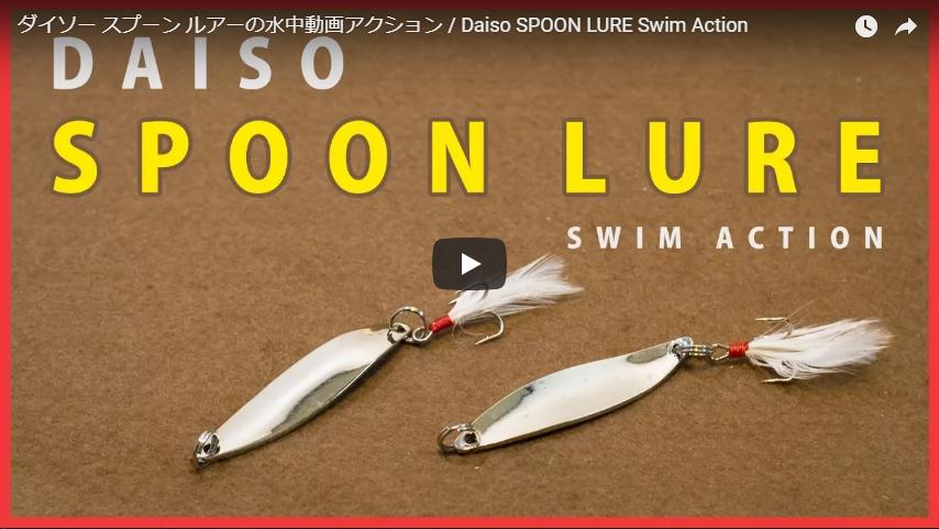 ダイソーの100円スプーンの水中での動きを見てみる